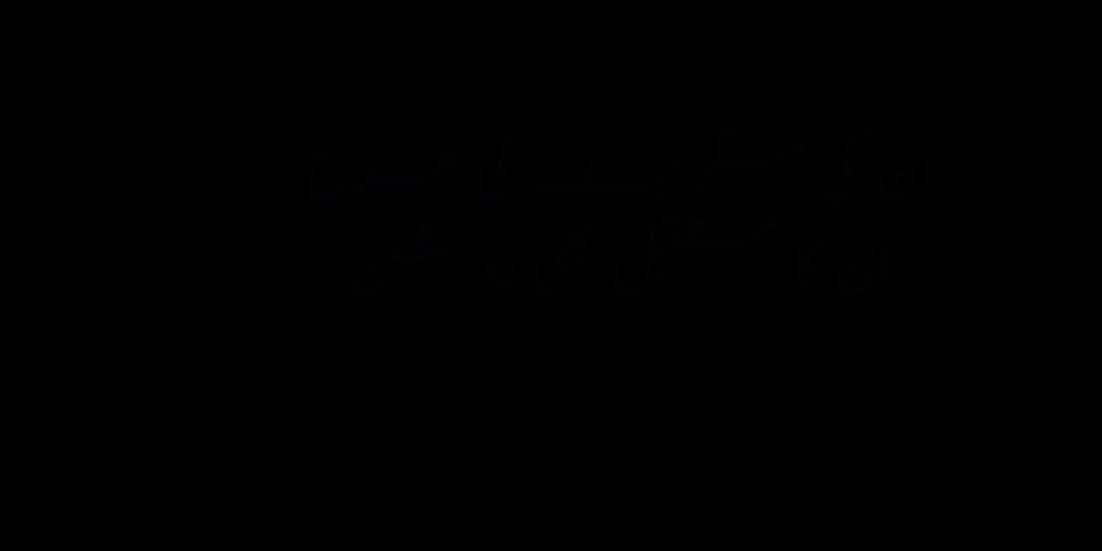 Meethi Zindagi Roshan Mustaqbil
